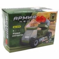 Конструктор Армия: Военный автомобиль 25 дет.