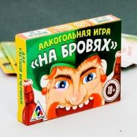 Алкогольная игра «На бровях»