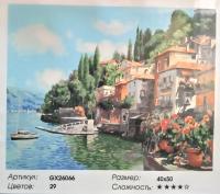 Картина по номерам Городок у моря