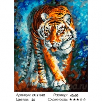 Картины по номерам 40х50 Крадущийся тигр