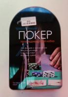 Покер профессиональный набор