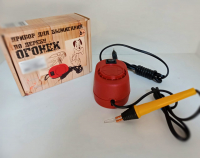 Прибор для выжигания